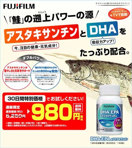 富士フィルム『DHA・EPA&アスタキサンチン』