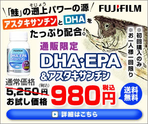 DHA・EPA&アスタキサンチン(富士フィルム)