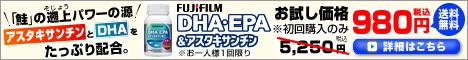 富士フィルムのDHA・980円