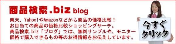 商品検索.bizブログ